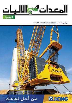 africa-plant-and-equipment-magazine-november-2018